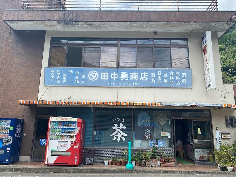 田中勇商店