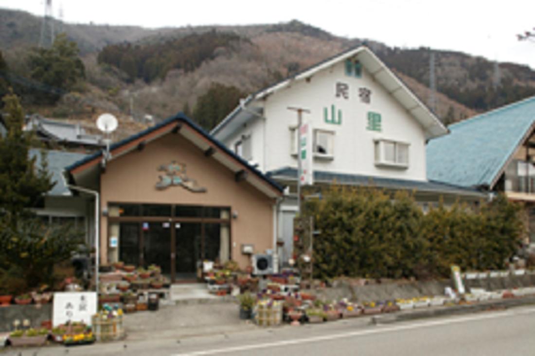 民宿「山里」