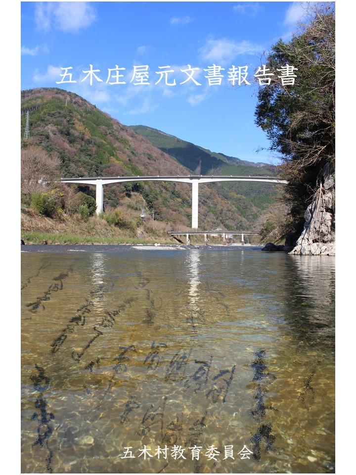 五木の江戸時代を知る文書の報告書です